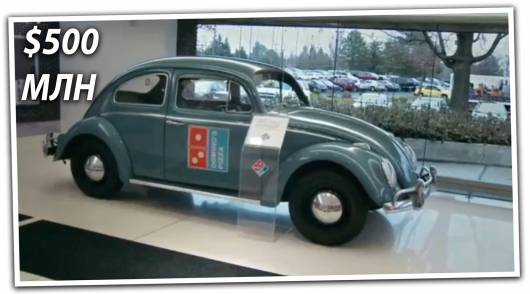 This Volkswagen beetle is worth 500 million dollars pizza