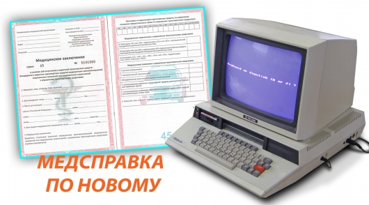 That is why to obtain the driver's medical certificate will become more difficult