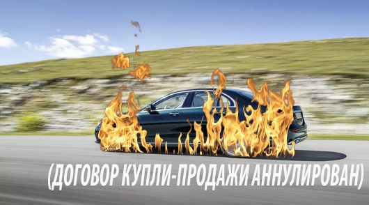 The contract of sale of the car: how can you remain without money and without a car
