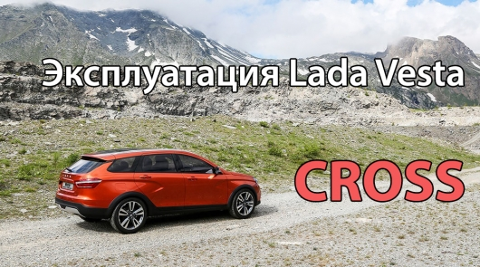 That's how I behaved Lada Vesta Cross the first 50 000 km