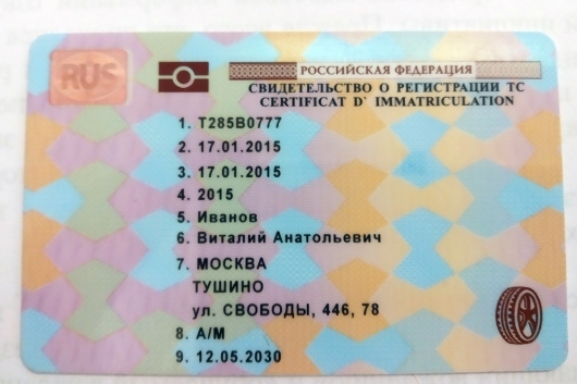 You need to change STS. What is the state duty – 500 or 1500 rubles?
