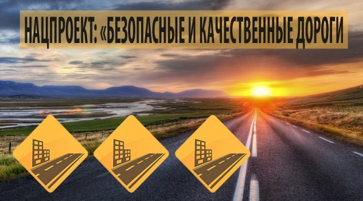 National project: here's how to change safety on the roads of Russia